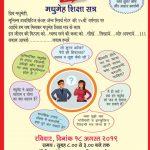 25th Years Celebration Hello Diabetes Program