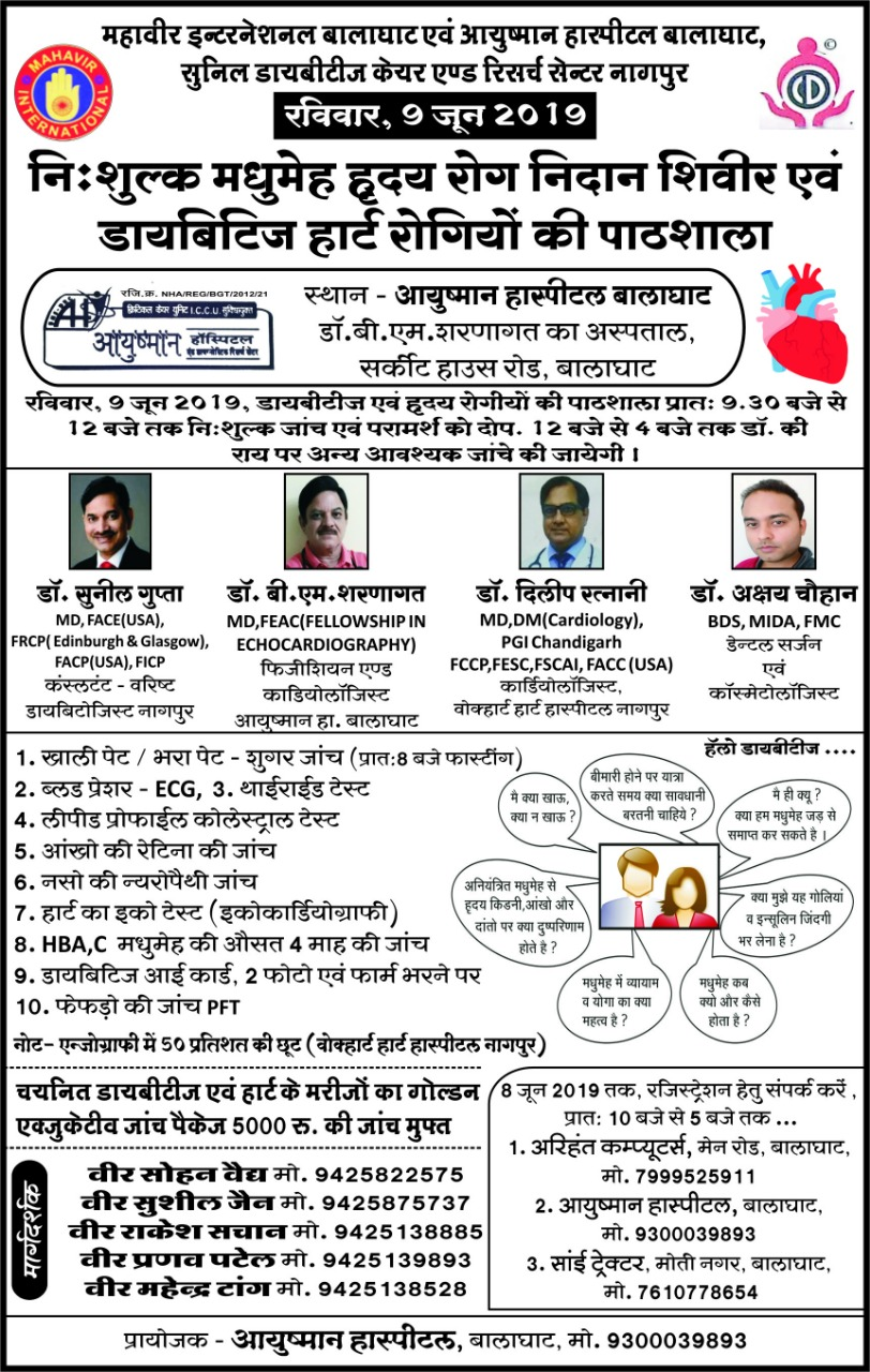 Hello diabetes heart and awareness program